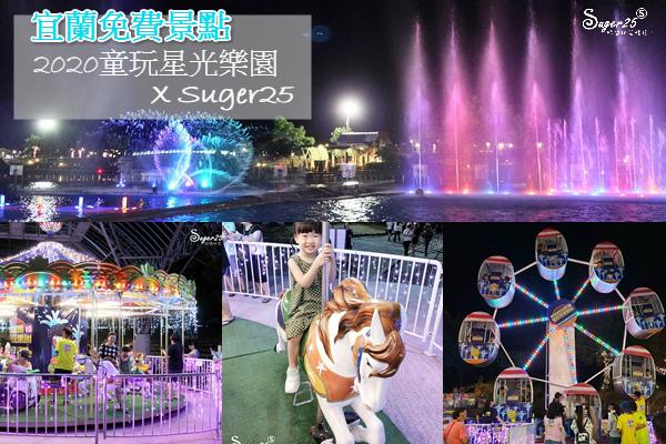 宜蘭旅遊2020宜蘭童玩星光樂園30.jpg
