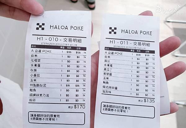 台北HALOA POKE夏威夷拌飯24.jpg