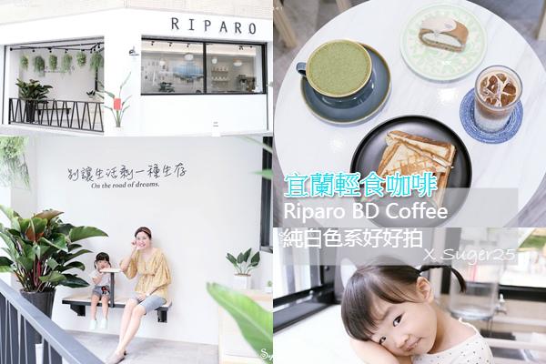 宜蘭Riparo BD Coffee特色咖啡44.jpg