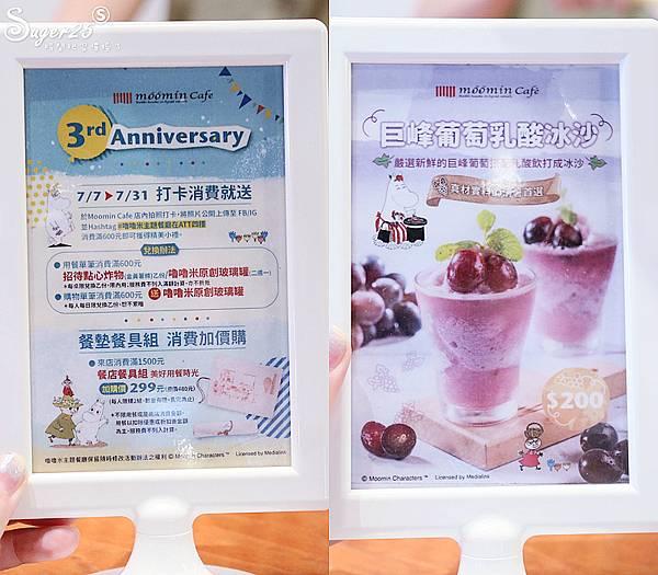 台北Moomin cafe 嚕嚕米主題餐廳35.jpg