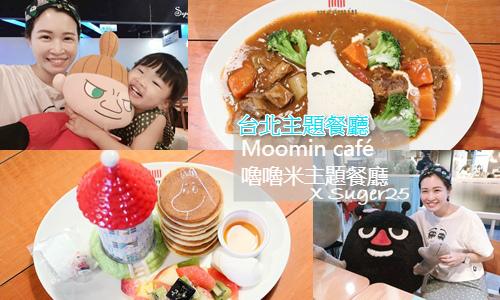 台北Moomin cafe 嚕嚕米主題餐廳54.jpg