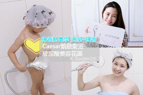 Caesar凱撒衛浴玻尿酸美容花灑22_meitu_14.jpg