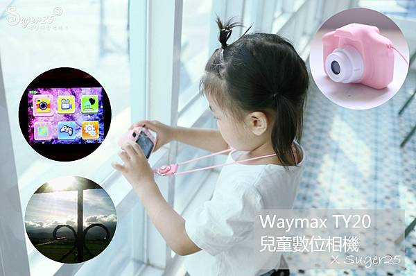 WaymaxTY20兒童數位相機40_meitu_24.jpg
