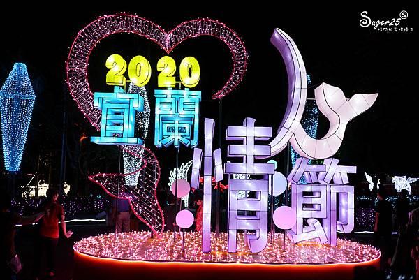 2020宜蘭情人節活動龍潭湖10.jpg