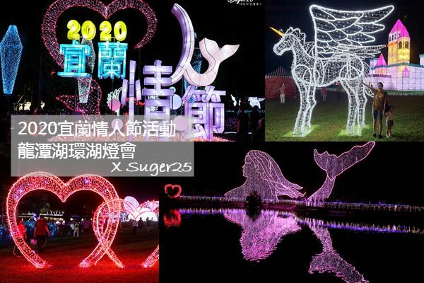 2020宜蘭情人節活動龍潭湖30.jpg