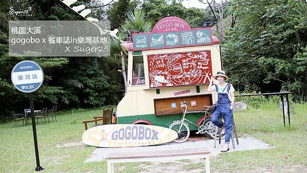 桃園gogobox餐車誌in樂灣基地20.jpg