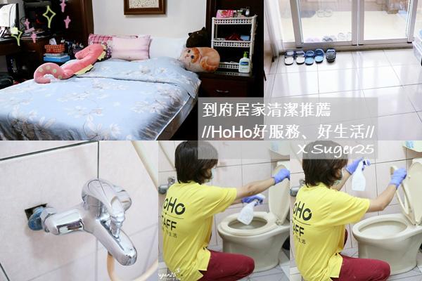 HoHo居家清潔服務38.jpg