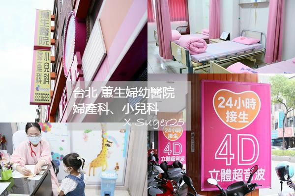 台北蕙生婦幼醫院28_meitu_17.jpg