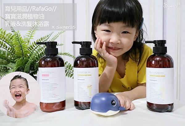 RafaGo寶寶滋潤植物油乳液洗髮沐浴45_meitu_13.jpg