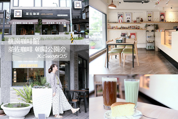 桃園萊佐咖啡44.jpg