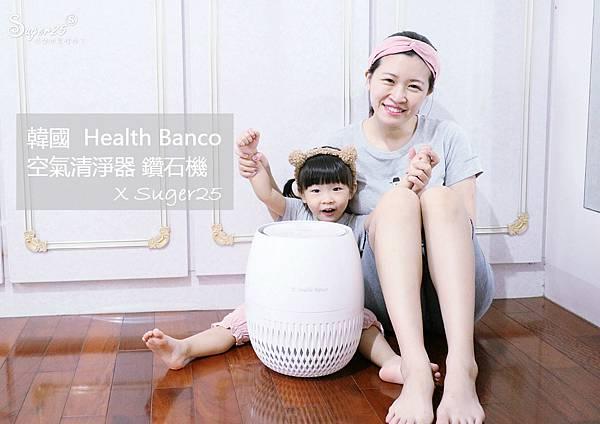 韓國鑽石機Health Banco空氣清淨器15.jpg