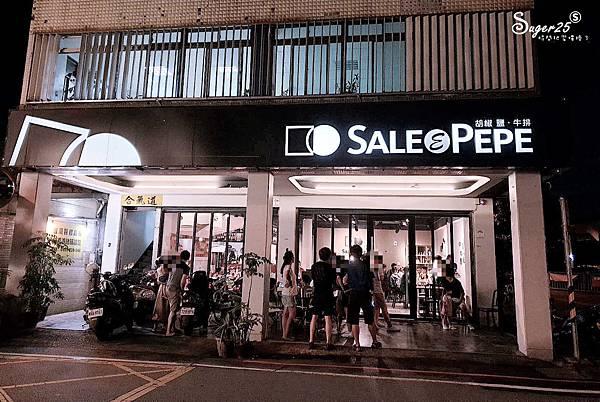 宜蘭SALE&PEPE胡椒鹽牛排2.jpg