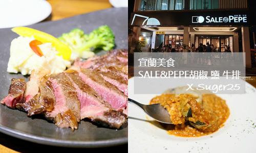 宜蘭SALE&PEPE胡椒鹽牛排33.jpg