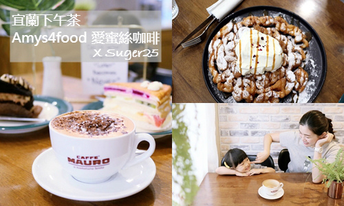 宜蘭amys4food 愛蜜絲咖啡41.jpg