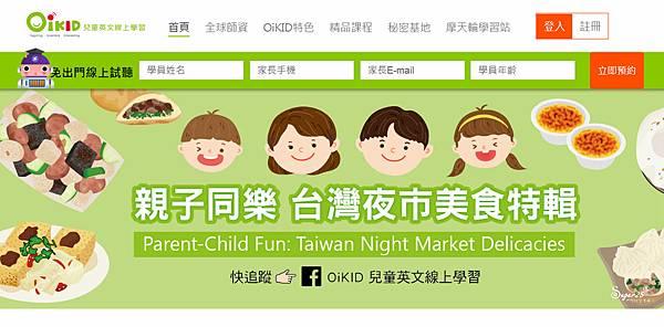 OiKID兒童英文線上學習9.jpg