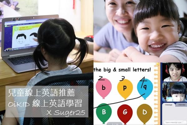 OiKID兒童英文線上學習10.jpg