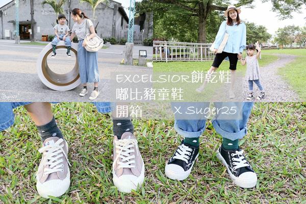 韓國餅乾鞋58.jpg