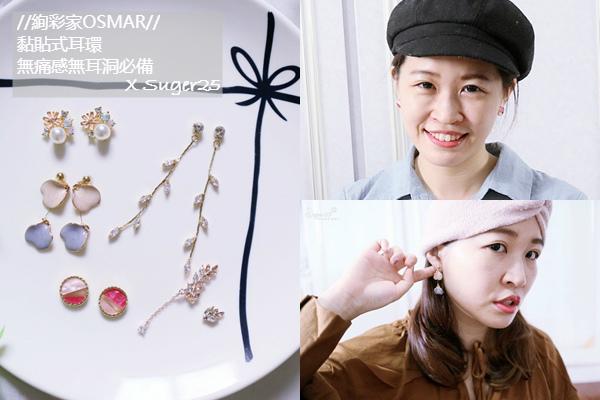 絢彩家黏貼式耳環42.jpg