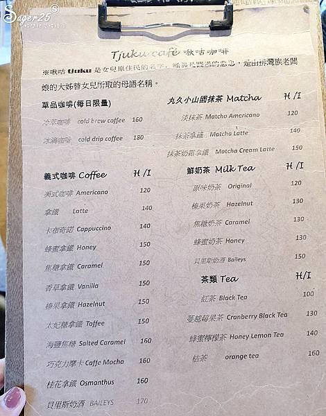 宜蘭Tjuku café 啾咕咖啡4.jpg
