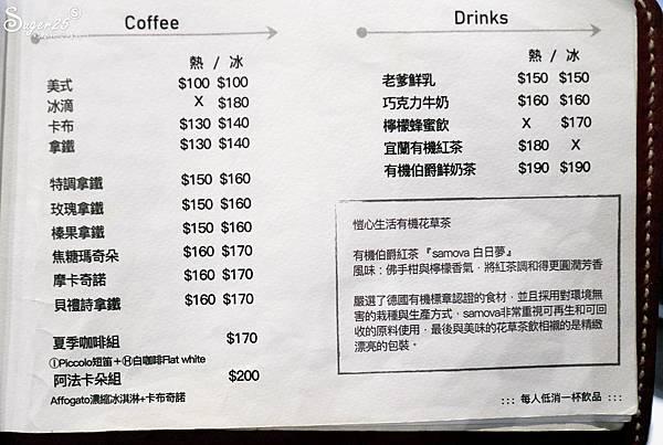 桃園下午茶虎咖啡4.jpg