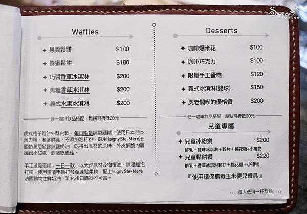 桃園下午茶虎咖啡5.jpg