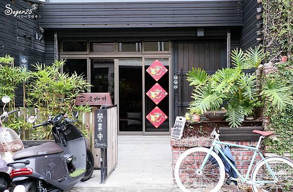 桃園下午茶虎咖啡16.jpg