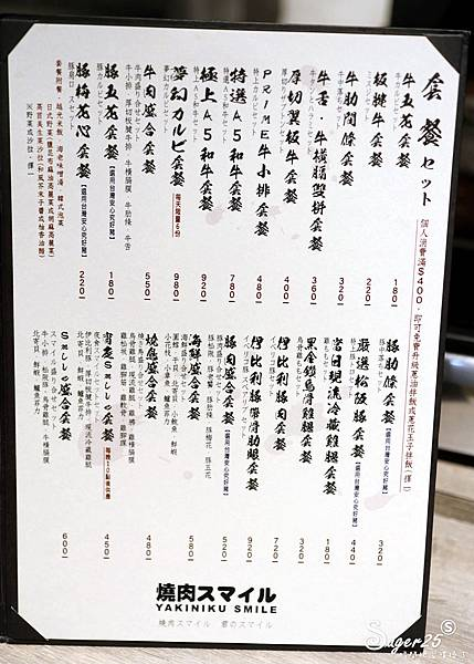 台北焼肉スマイル燒肉Smile5.jpg