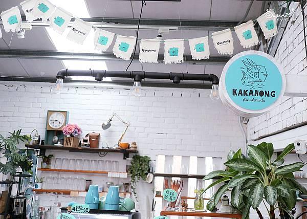宜蘭頭城Kakahong甜點x手作6.jpg
