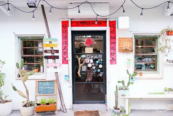 宜蘭頭城Kakahong甜點x手作45.jpg