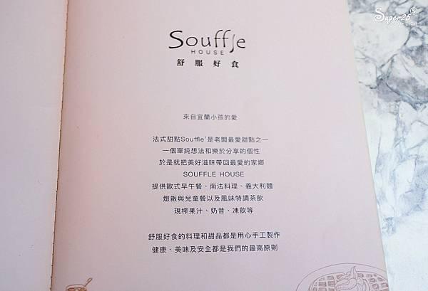 宜蘭早午餐舒服好食 Souffle House2.jpg