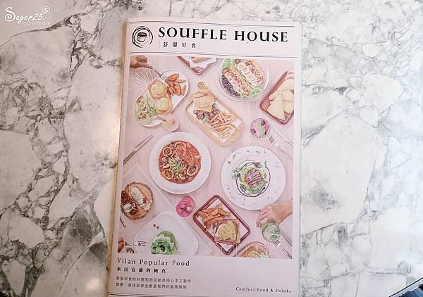 宜蘭早午餐舒服好食 Souffle House 1.jpg