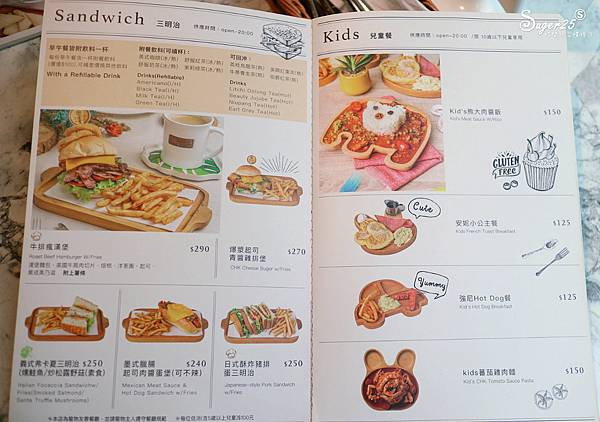宜蘭早午餐舒服好食 Souffle House6.jpg