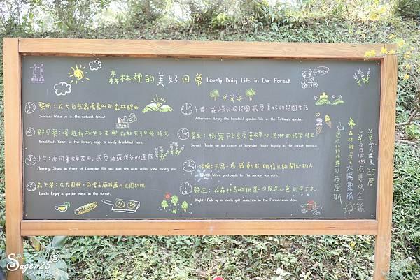 新竹景點薰衣草森林07.jpg