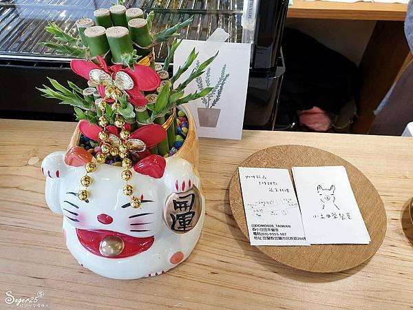 宜蘭小豆田茶餐室 DŌMO5.jpg