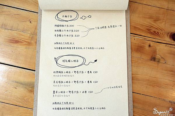 宜蘭三寸日光咖啡店07.jpg