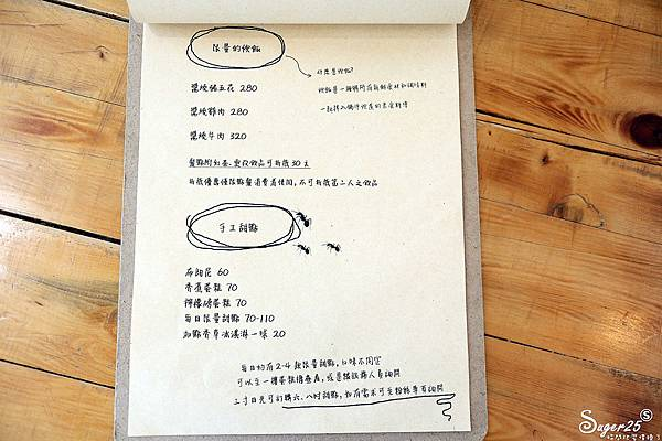 宜蘭三寸日光咖啡店08.jpg