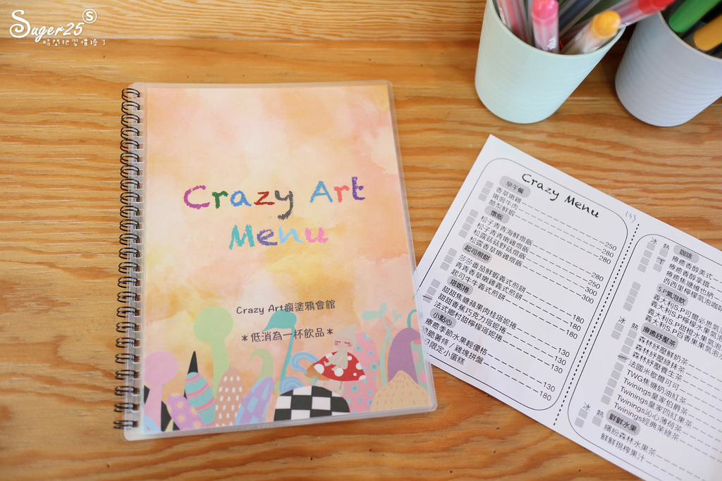 宜蘭Crazy Art瘋塗鴉會館7.jpg