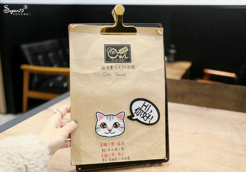 桃園OWL Dessert 貓頭鷹法式手工甜點4.jpg