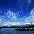 台東 - 富岡漁港