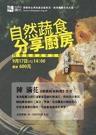EDM_2011年9月17日(六) 陳滿花「分享廚房」.jpg