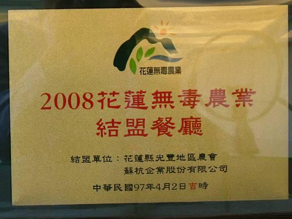 2008花蓮無毒農業結盟餐廳