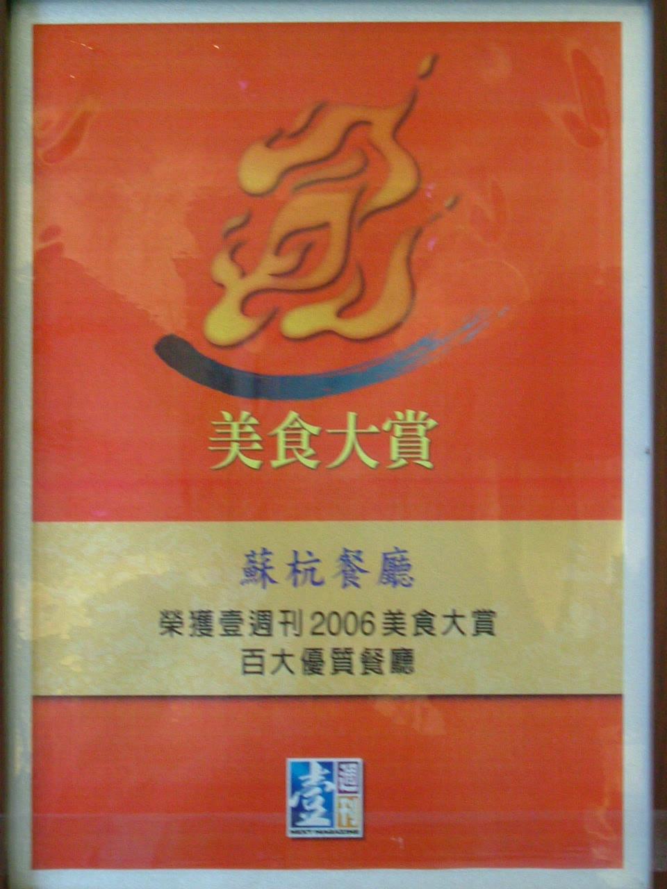 2006蘇杭榮獲壹週刊美食大賞為百大優質餐廳