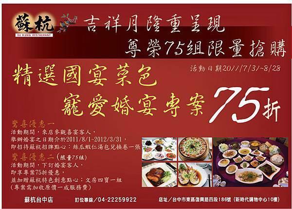 精選國宴菜色 寵愛婚宴專案75折