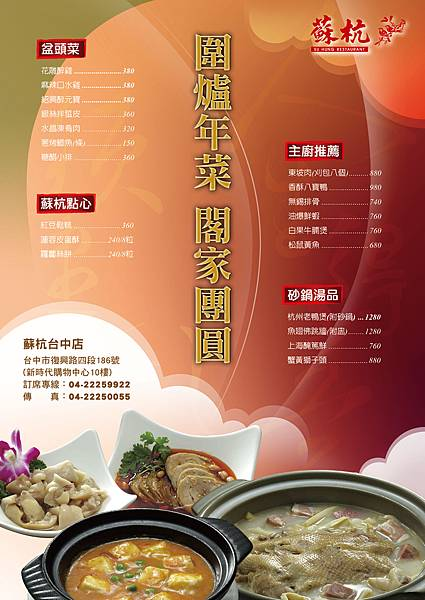 2012蘇杭餐廳外帶年菜DM《台北各店》