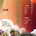 2012蘇杭餐廳外帶年菜DM《台中店》