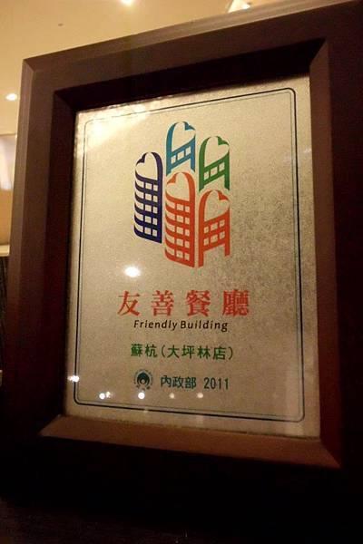 2011友善餐廳評選