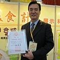 2011/12/01蘇杭獲台灣優質美食餐廳評選