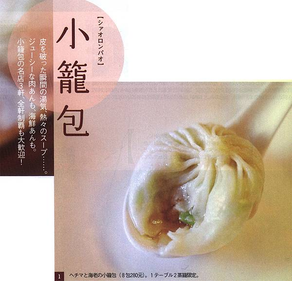 20111222hanako-02.jpg