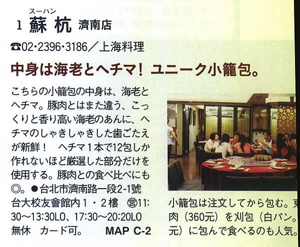 20111222hanako-03.jpg