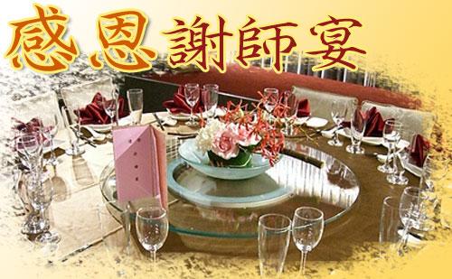 2012謝師宴.jpg